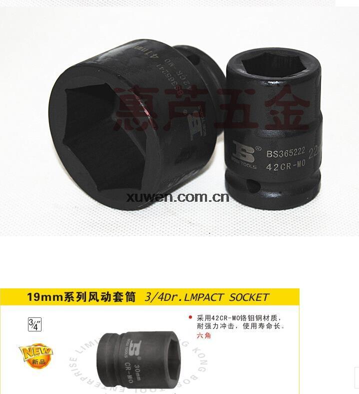 "Free shipping 1Pcs 3/4"" Dr. 56mm Long 41mm Impact Hex Socket Chromium-molybdenum Steel Black BS365241(China (Mainland))"