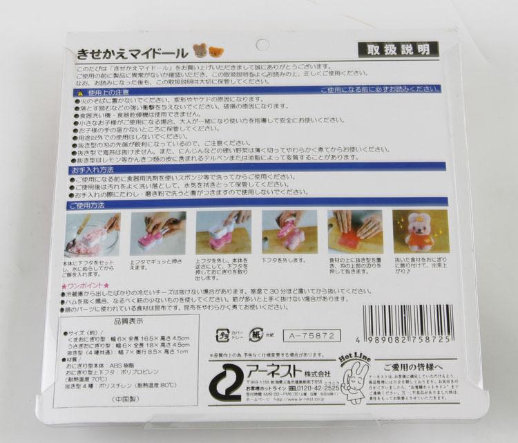 Ball Mold Mold Rice Ball Onigiri