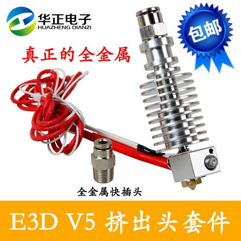 Запчасти для принтера Xinchuangsanwei 2015 Ultimaker Reprap 3d E3d V5 e3d v6 aluminum v6 hot end mount kit 1 75 3mm for ultimaker original ultimaker 2 um 2 extended 3d printer nozzle extrusion kit