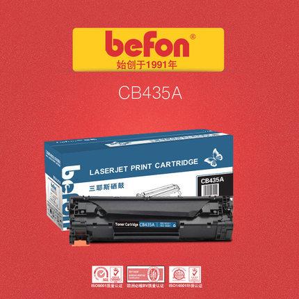 Wholesale Premium compatible toner cartridge CB435A for HP printer 1120/1522/1505/P-1005(China (Mainland))