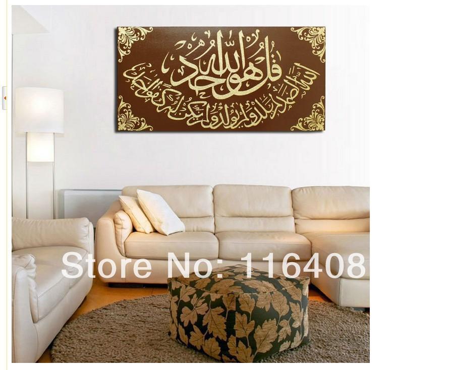 Islamique d coration murale promotion achetez des for Decoration murale islamique