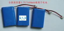 В полный 420-емкости литиевая батарея 3,7 V / 1600 mAh литиевая батарея 3,7 V литий-ионный аккумулятор