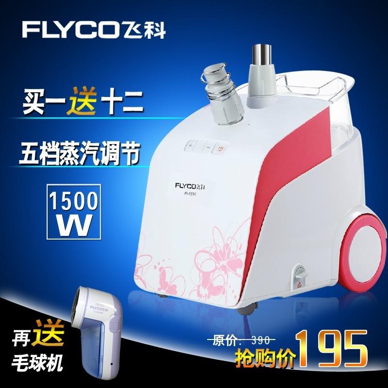 Flying Branch FI9810 Garment Steamer iron steamer handheld home hanging ironing machine authentic free shipping(China (Mainland))
