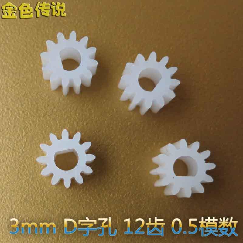 1012DF gear 3mm D hole 12 external gear teeth of plastic gears hardened plastic gears D type(China (Mainland))