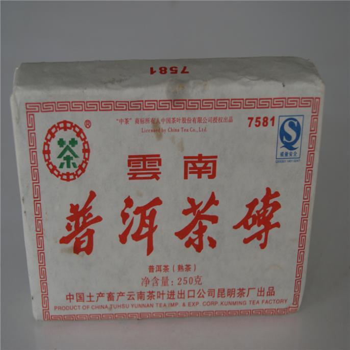 Classic Menghai 7581 Pu er ripe puer tea 250g pu er Yunnan puer brick tea puerh