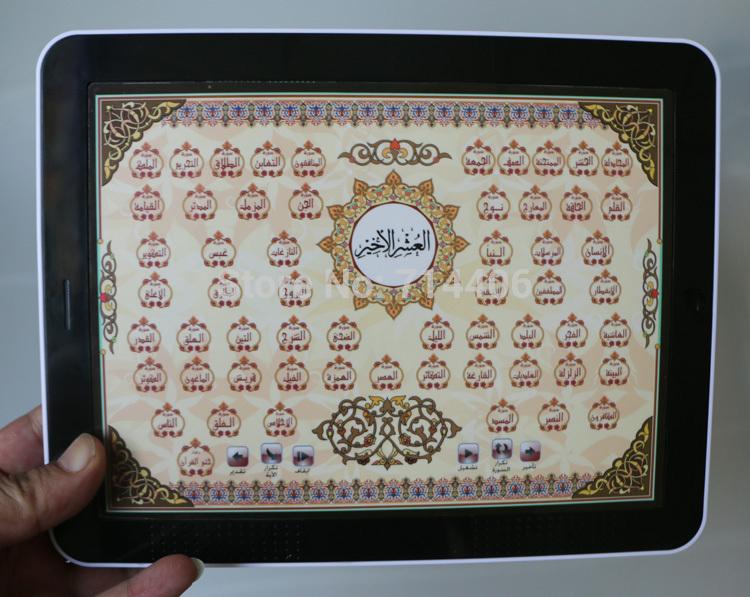 Arabic Language Koran educaitonal learning Toy pad Ypad Muslim Kids eletronic toys laptop baby toys gifts with 58 senction Quran(China (Mainland))