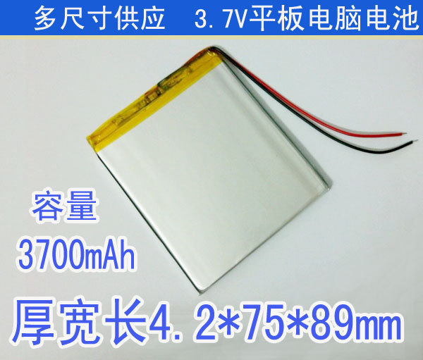 3.7V 3700mAh battery plate Tablet PC tablet generic brand lithium polymer Specials(China (Mainland))