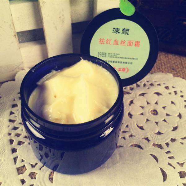 Mo Yan Quhong silk repair cream sedation, repair damaged skin remove red blood red face cream(China (Mainland))