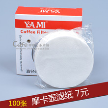 Coffee and tea and rice Mocha pot of coffee filter paper 100 6 cm in diameter