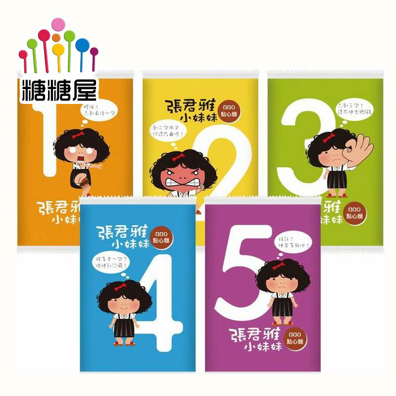 [House] Sugar Sugar Taiwan Zhang Junya sister BBQ specialty dessert face five kinds of random packing 22 (28) g(China (Mainland))