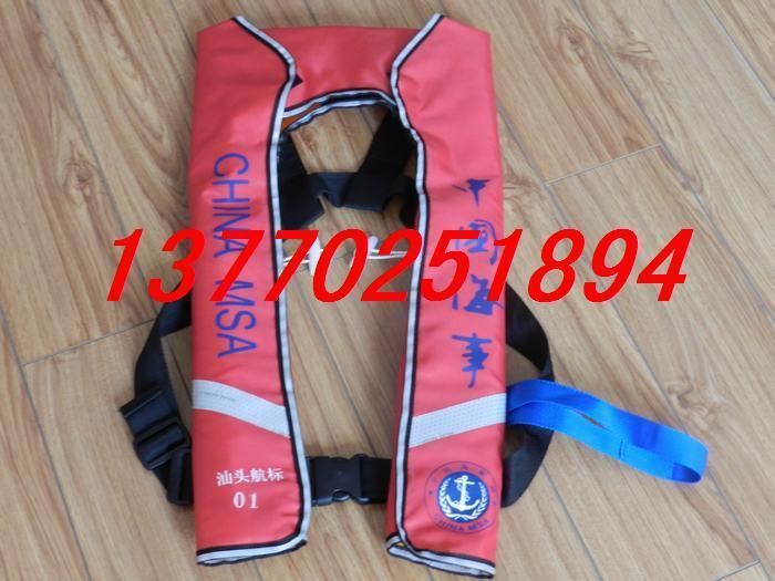 China Maritime Marine Inflatable lifejacket life jackets made special Maritime Bureau(China (Mainland))