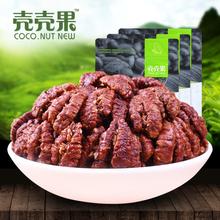 [_ Large fruit shell walnut shell nuts snack Hunan] Wild walnuts 160g * 3 bags