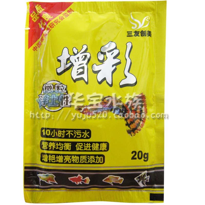 Beijing three Friends of a US three yuan by color 20g tropical fish eat small fish feed fish feed 30 bags free shipping muddy wa(China (Mainland))