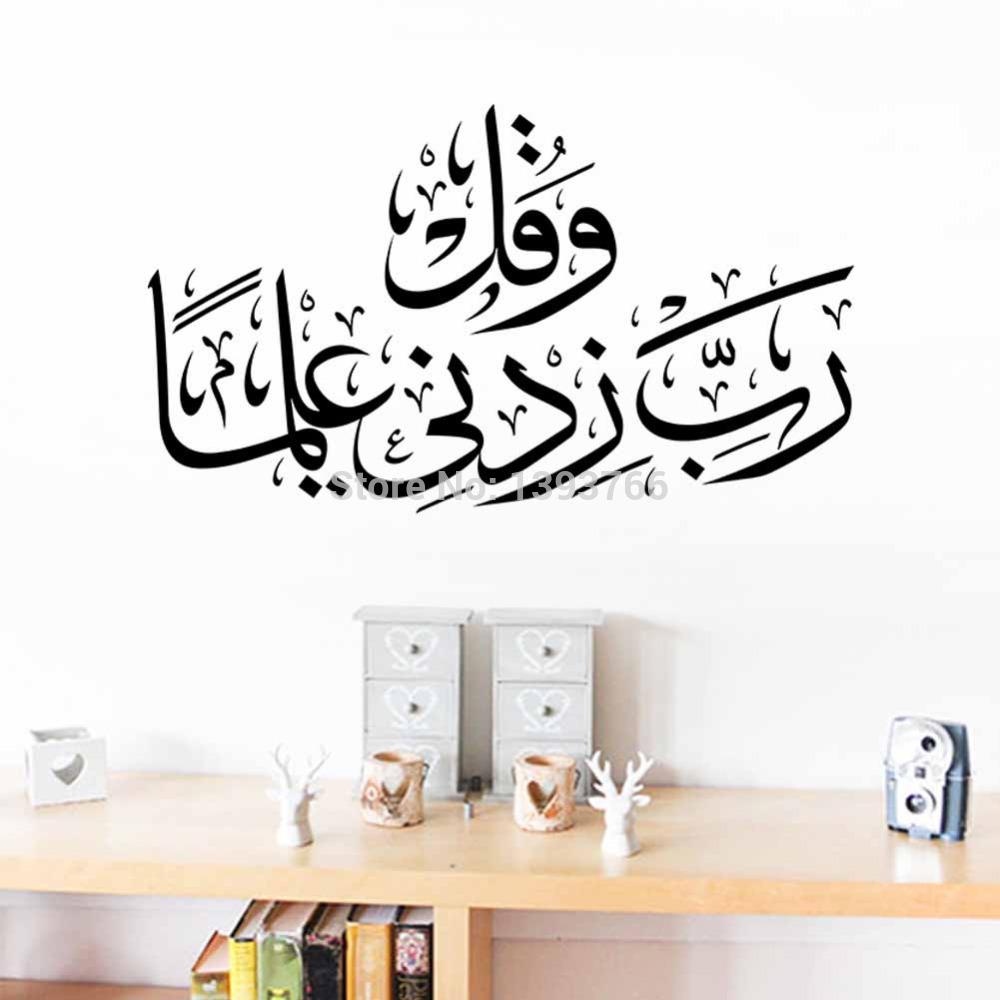 Islamic wall art Quran Quote Vinyl Wall Sticker 5601 Allah Arabic Muslim wall decor art(China (Mainland))