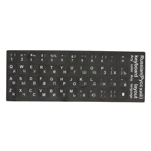 Русский стандартной клавиатуры макет наклейки с