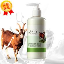 AFY goat milking whitening body lotion nourishing moisturizing Remove melanin whitening body cream skin care 250ml(China (Mainland))