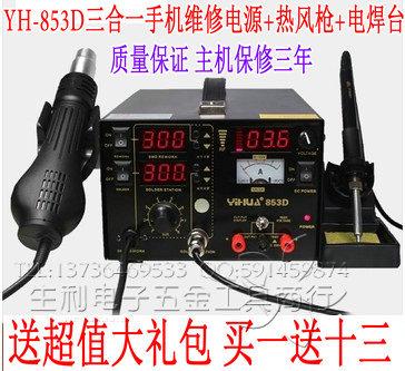 Part YH-853D triple cell phone repair power + hot air gun rework station soldering iron + solder Taipower(China (Mainland))