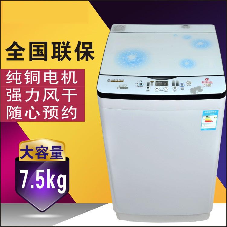 The new Genius 7.5 kg XPB75-7568 saving household automatic washing machine manufacturers, wholesale(China (Mainland))