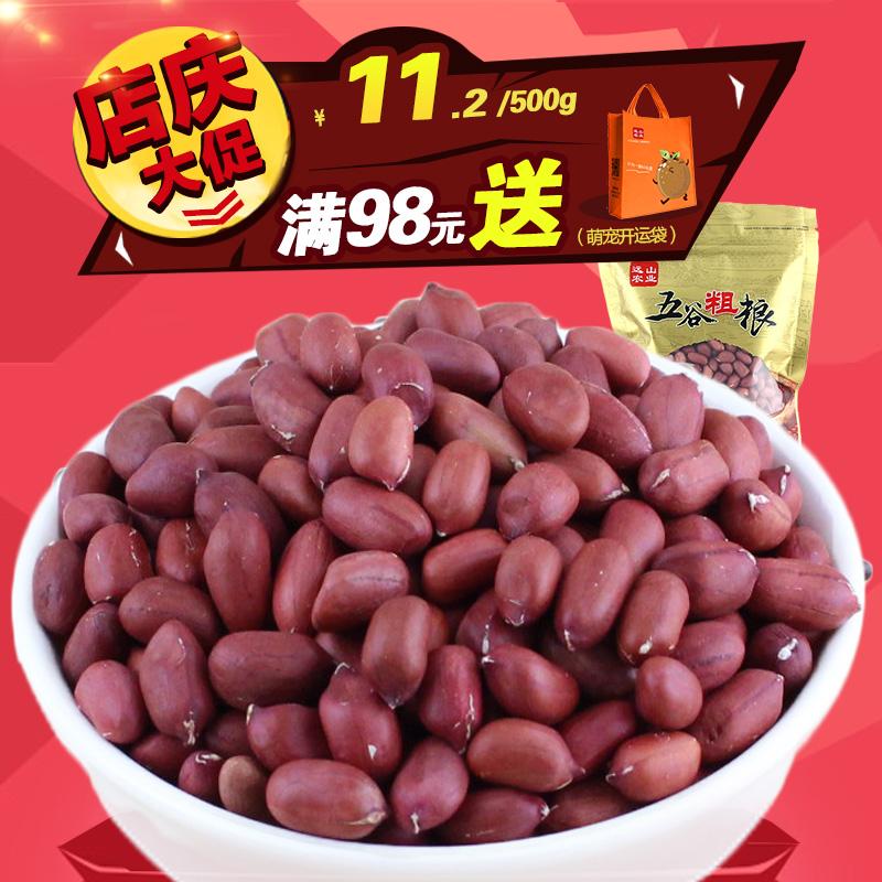 The agriculture of Fujian Longyan authentic red peanuts 500g long grain porridge raw materials(China (Mainland))