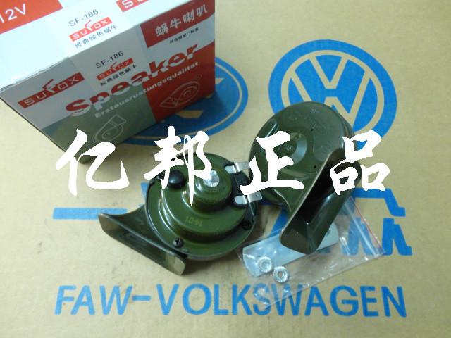 Volkswagen Jetta Bora Golf B5 car horn snail horn bass horn loud bang bang(China (Mainland))