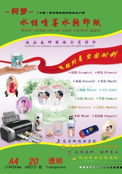 A4 Transparent Water-based Ink-jet Water Transfer Paper,Decal Paper,Melamine Paper,Transfer printing paper