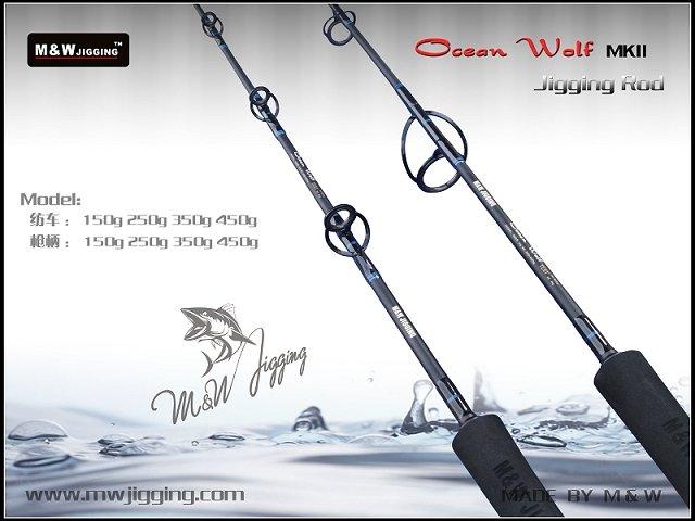 MW Ocean Wolf MKII Jigging Rod 50B-M