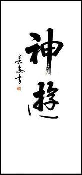 handmade painting wall painting chinese handwriting  chinese art original handwriting free shipping folk calligraphy