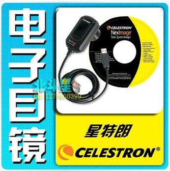 Celestron telescope eyepiece TSR350 electronic real-pixel high-definition camera