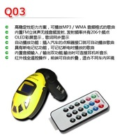 sales Car MP3 Player with FM Transmitter