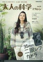 DIY 35MM Film Recesky Twin lens reflex camera/Vo.1.25 35mm LOMO camera