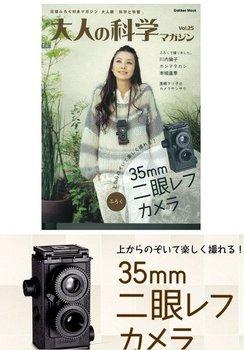 20pcs/lot DIY 35MM Film Recesky Twin lens reflex camera/Vo.1.25 35mm LOMO camera GIft&Free Shipping