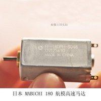 MABUCHI 180SH high-speed magnetic motors 6V DC motor aircraft model