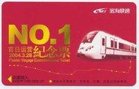 Plastic RFID M S70 Card for Traffic,Traffic card,trans card