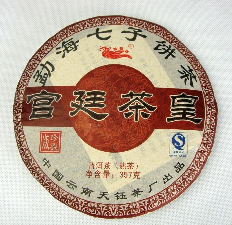 2011 Year Royal Puerh Tea Ripe Puer Pu er Good Qulaity PC65 Free Shipping