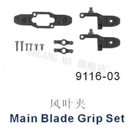 Double Horse parts accessories 9116 2.4G 4ch rc helicopter model main blade grip set 03 DH 9116-03 part