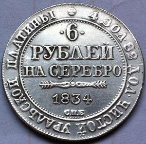1834 russia 6 platinum coins copy