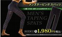 Men's Black Color Shapewear Taping SpatsSlimming Shaper Wholesale