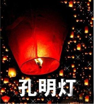FIRE SKY CHINESE LANTERNS BIRTHDAY WEDDING PARTY,Sky Lantern sky light fire balloon wholesale