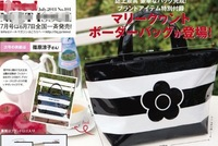 MZ068 MAGAZINE APPENDIX NEW AUTHENTIC JAPAN LIMITED ZIPPER TOTE BAG Drop shipping /Wholesale Free Shipping