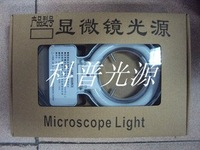 Large inner diameter 70MM microscope light source, fluorescent tubes, ring lamp, microscope, light source adjustable LED