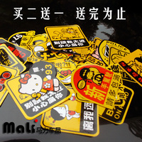 Free Shipping , Optional 10 per package , the Chinese cartoon personalized car stickers