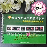 "Nail art books ""WuChunMei art nail art teaching material series - round pen painting techniques version"" send DVD"