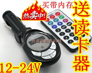 free shipping Car mp3 player card mp3 large screen memory 12-24v 1g 2g 4g