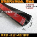 Car protective car seal strip big p car rpuf article door seals 1pc=1meter Free shipping(China (Mainland))