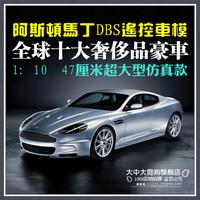 Xinghui remote control cars aston martin remote control car remote control car remote control toy car new arrival