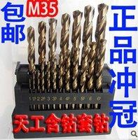Straight Shank Twist Drill Set Stainless Steel Twist Drill Set M35 cobalt genuine Jiangsu Tiangong 19