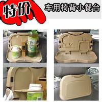 Free Shipping Car dining table car folding backseat pallet dish shelf trainborn cqua rack drink holder