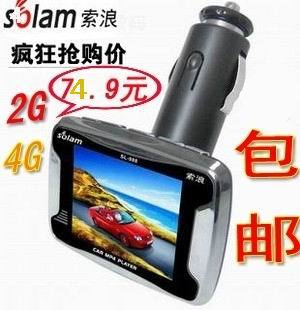 Sl-988 trainborn mp4 car mp3 player 2g car audio 4g large screen(China (Mainland))