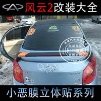 Cloud 2 two-box small little demon personality emblem red devilkin 3d car stickers stereo car stickers car sticker