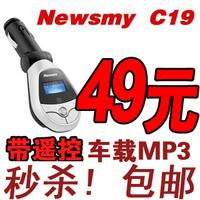 Newsmy newman c19 car mp3 player fm sd usb flash drive
